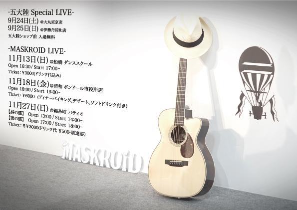 MASKROID  LIVE@船橋ダンススクール