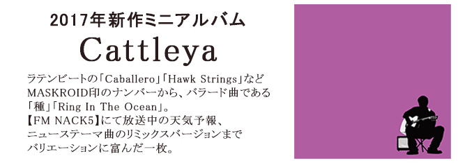 2017年新作ミニアルバム「Cattleya」