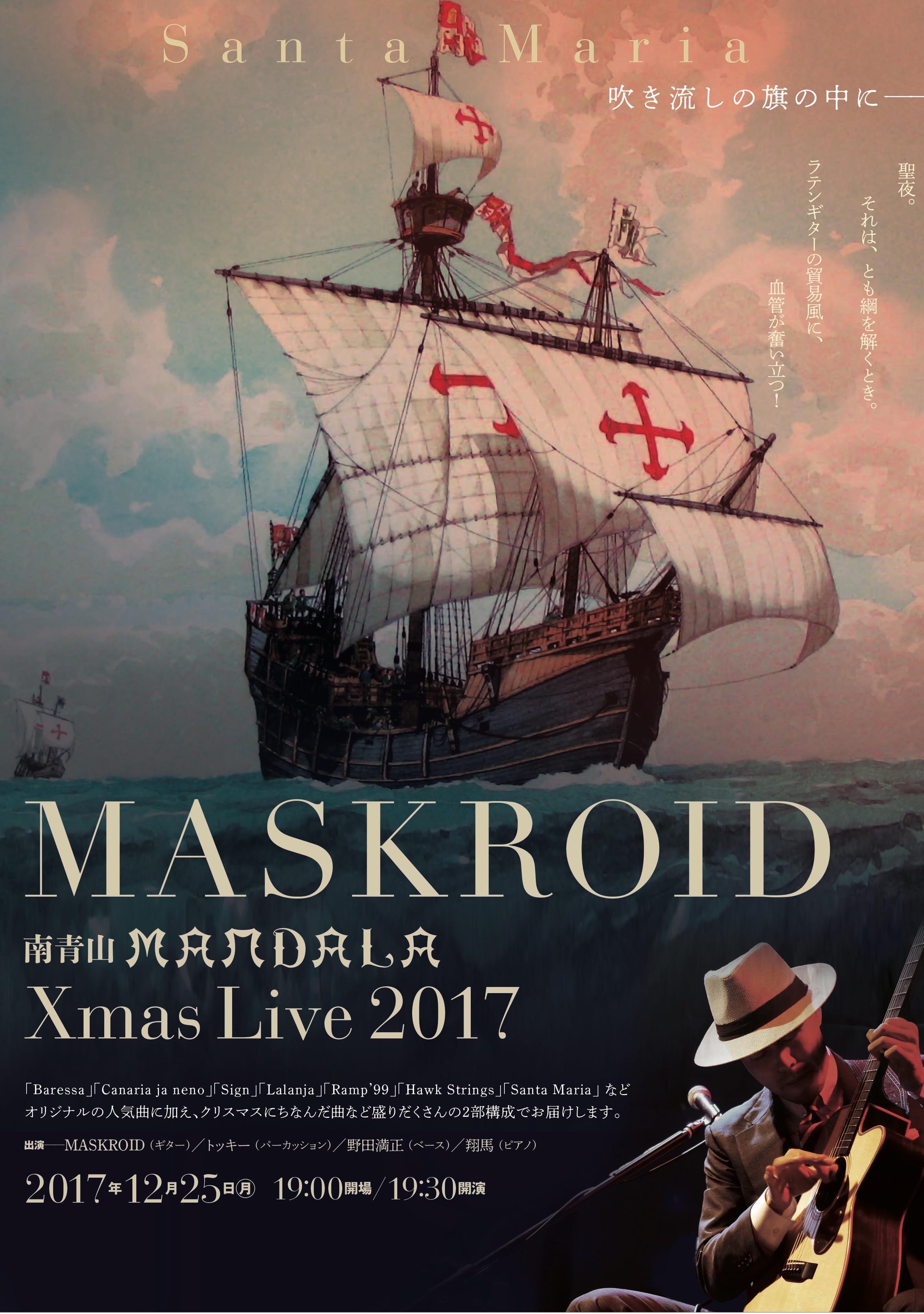 X'mas LIVE 2017