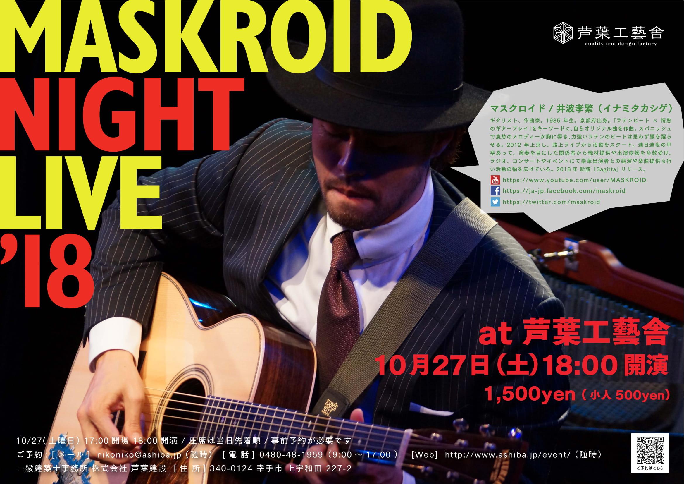 NIGHT LIVE2019@芦葉工藝舎